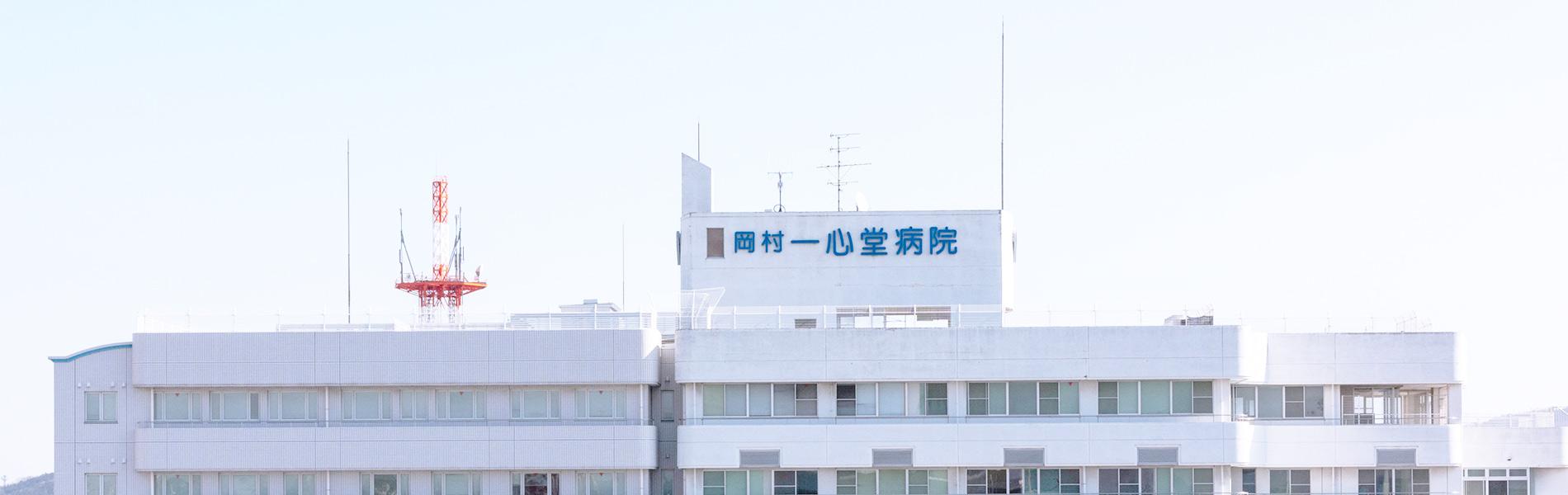 より良い治療を地域の人々に 岡村一心堂病院 スライド