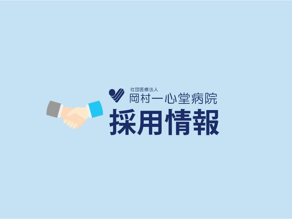 岡山 病院 採用情報、求人情報