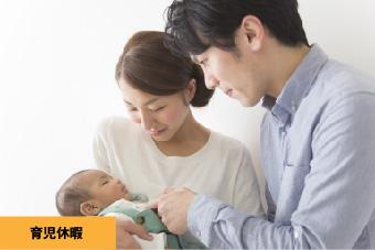 岡村一心堂病院 育児休暇