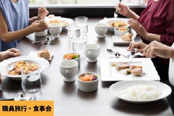 岡村一心堂病院 食事会 旅行