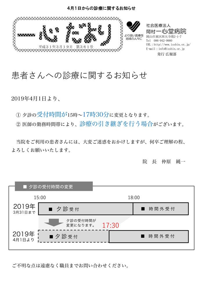 4月1日より、受付時間が変更になります。