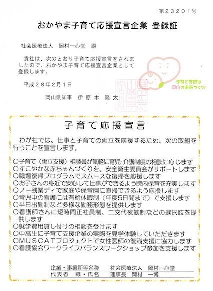 岡村一心堂病院 子育て応援宣言
