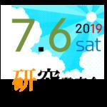 2019年7月6日は第11回岡村一心堂研究発表会です。